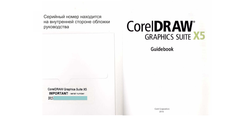 Где находится серийный номер CorelDRAW Graphics Suite X5?