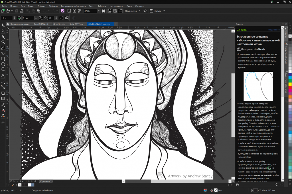 CorelDRAW_2017_Black_LiveSketch_RU.png